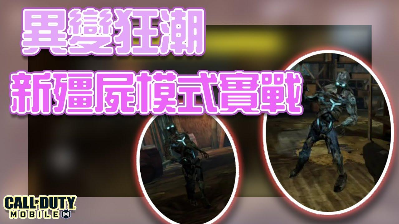 決勝時刻M|異變狂潮!新殭屍模式實戰完整場【KH】