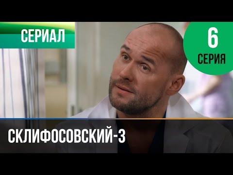 Склифосовский 3 сезон 4 серия - Склиф 3 - Мелодрама | Фильмы и сериалы - Русские мелодрамы