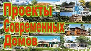 Проекты домов [Плюс Строй]