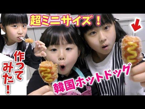 韓国ホットドッグを【ミニサイズ】で作ってみた!食べやすくて可愛すぎちゃう♪