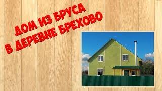Пример дома из бруса в деревне Брехово в Солнечногорском районе Московской области(Узнать подробности о домах из бруса от компании