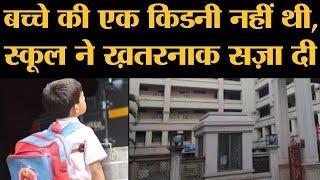 Pune के School में कॉपी लाना भूल गया बच्चा, बाउंसर ने ऐसी सज़ा दी जान पर बन आई