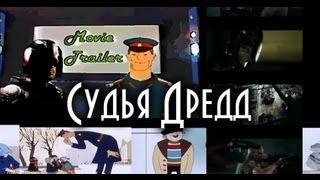 Movie Trailer - Судья Дредд