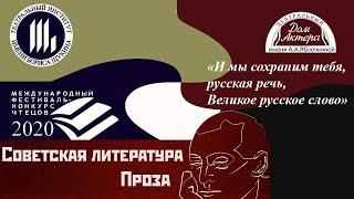 Советская литература  Проза