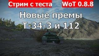 Премы китайцев T-34-3 и 112 - стрим с теста WoT 0.8.8.