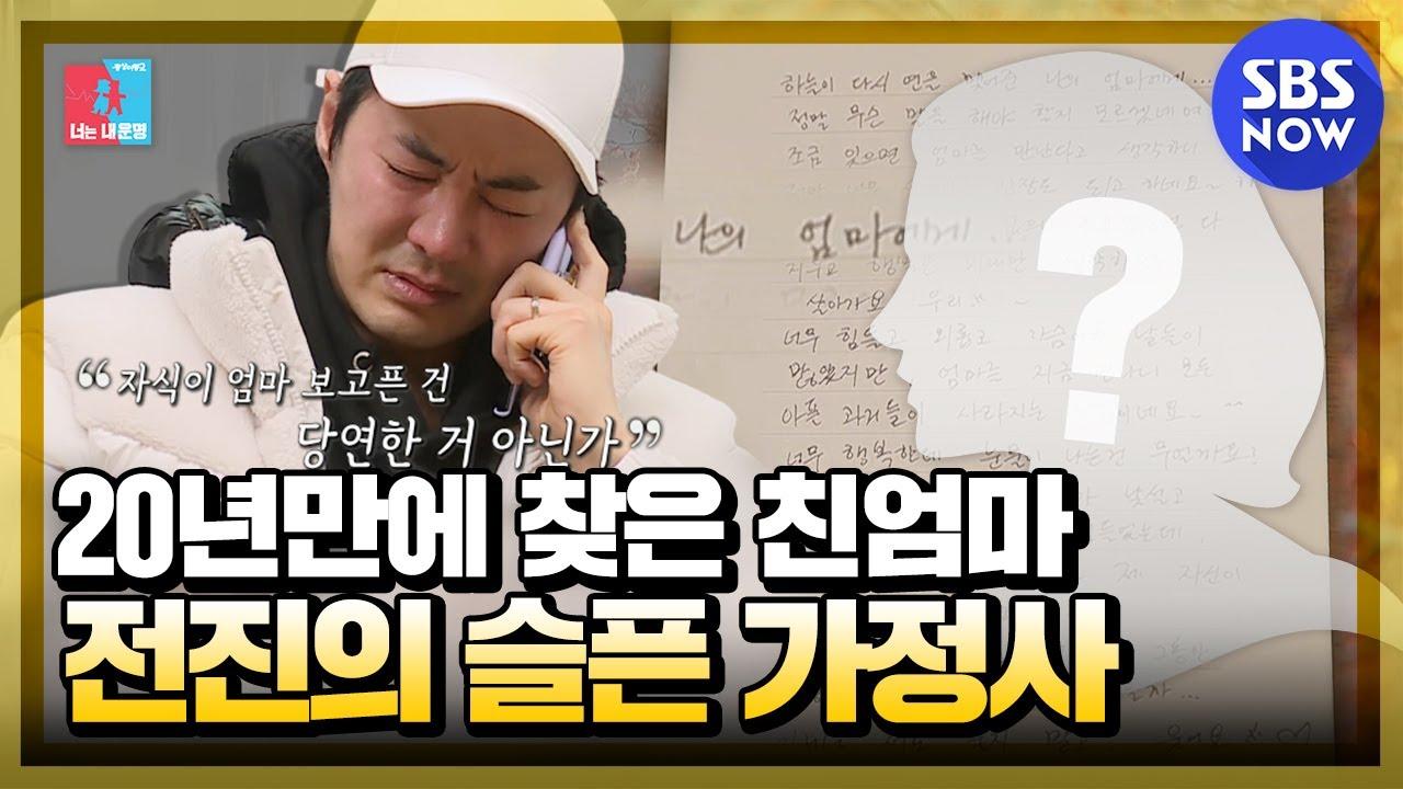 [동상이몽2] ※오열주의※ '전진 가정사 종지부! 20년만에 찾은 친엄마' / 'You are My Destiny' Preview Clip | SBS NOW