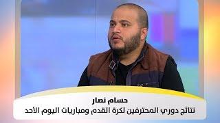 حسام نصار - نتائج دوري المحترفين لكرة القدم ومباريات اليوم الأحد