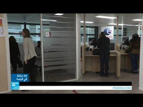 ...فرنسا: تراجع لمعدل البطالة والعائلات تتلقى إعانات ال  - نشر قبل 10 ساعة
