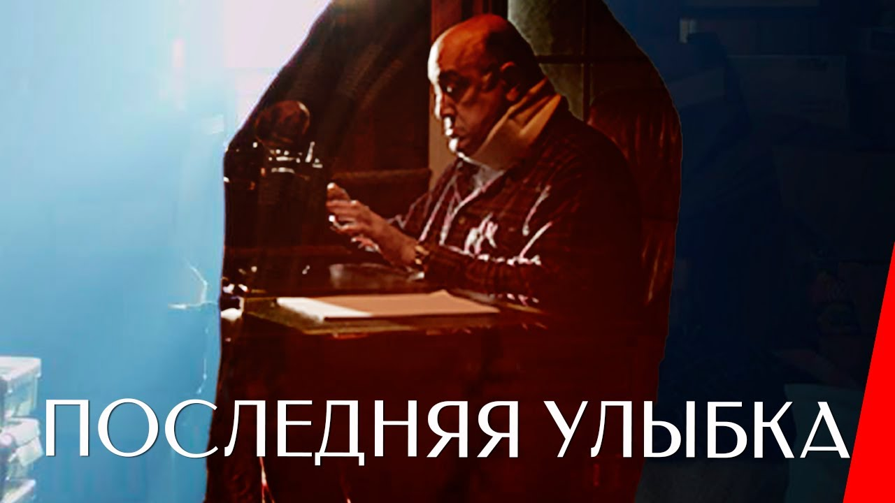 ПОСЛЕДНЯЯ УЛЫБКА (2017) детектив
