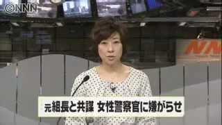 Repeat youtube video 同僚に嫌がらせ 岡山県警警部補を逮捕 2012/4/7