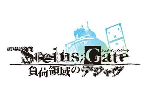 [OFFICIAL MOVIE TRAILER] Steins;Gate -  Fuka Ryouiki no Déjà vu - PV