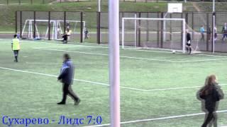 MlFootTV. Сухарево - Лидс 7:0(Видео подготовил - Влад Нестер., 2016-04-21T15:33:40.000Z)