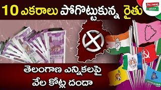 Huge Betting On Telangana Assembly Election Results 2018 | Betting On TS Election Results | #TRS