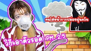 5 วิธีเอาตัวรอด เมื่อคนใส่หน้ากาก ปล่อยฝุ่นควัน pm 2.5 l PandaKookkook