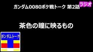 ガンダム0080ポケ戦トーク 第2話 茶色の瞳に映るもの 【黄昏のガノタ】