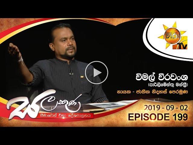 Hiru TV Salakuna | Wimal Weerawansa | EP 199 | 2019-09-02