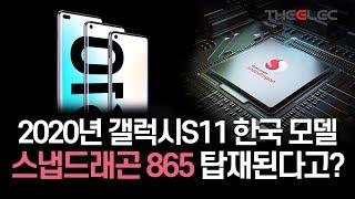 2020년 갤럭시S11 한국 모델 스냅드래곤 865 탑재된다고?