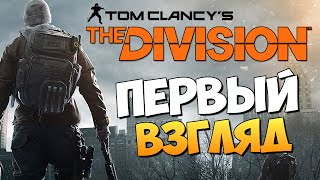 Tom Clancy's The Division - Первый Взгляд