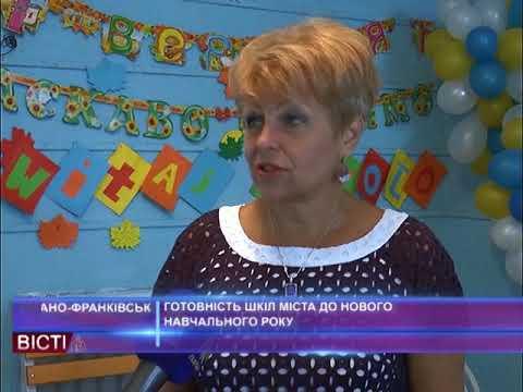 Готовність шкіл міста до нового навчального року
