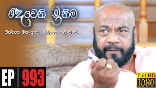 Deweni Inima | Episode 993 27th January 2021 Thumbnail