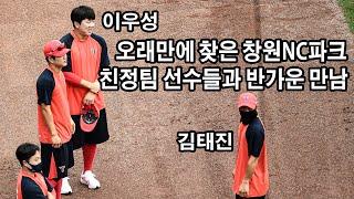 '반가운 친정팀 식구들' KIA 김태진과 이우성은 그라운드를 누비기 바빴다