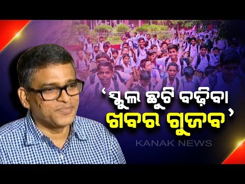 Pradipta Mohapatra Says Extension Of Summer holidays For Schools In Odisha Yet Not Finalized