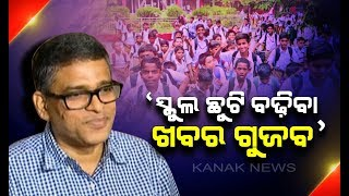 Pradipta Mohapatra Says Extension Of Summer holidays For Schools In Odisha Yet Not Finaliz ...