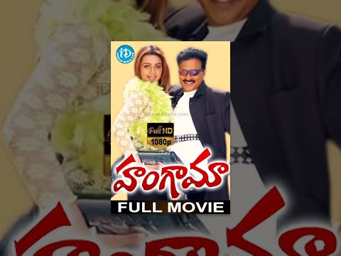 Hungama Full Movie | Ali, Abhinayasri,...