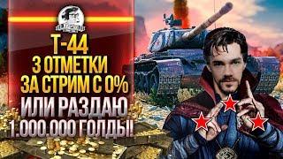 Т-44 - 3 ОТМЕТКИ ЗА СТРИМ С 0% ДО 95% или РАЗДАЮ 1.000.000 ГОЛДЫ!