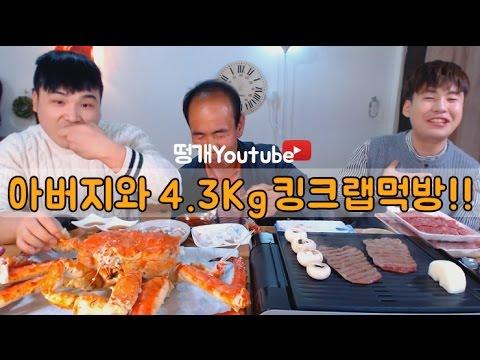 구독자 30만명기념 킹크랩과 소고기 먹방~!! social eating Mukbang(Eating Show)