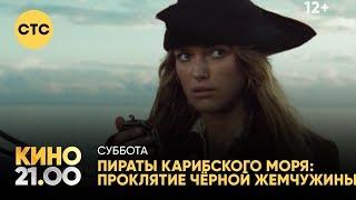 Пираты карибского моря: Проклятие чёрной жемчужены | Кино в 21:00