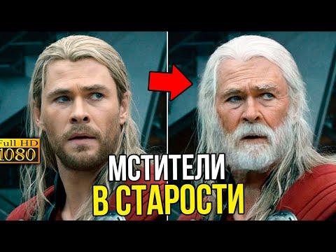 Как выглядели бы Мстители в старости.