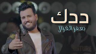 جعفر الغزال - ددك | حصريا (2020) Gafar AL-Gazal-Ddeg