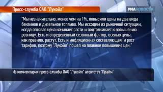 «ЛУКойл»: бензин будет стоить 37,5 рублей