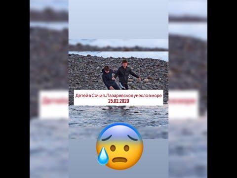 В Сочи детей унесло в море 25 02 2020 ШТОРМ ЛАЗАРЕВСКОЕ