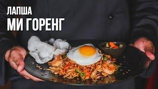 Блюдо индонезийской кухни - Mie goreng. Рецепт от шеф-повара Эко Коеспрананто.