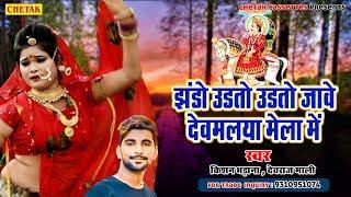 राजस्थानी DJ पर धूम मचा देने वाला सांग    Jhando Udto Udto Jawe Devmalya Mela Me   Rajasthani