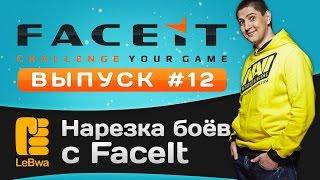 Нарезка боёв с FaceIt. Выпуск 12