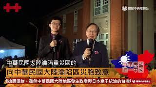 【特別節目】中華民國慶雙十 大陸淪陷68年  feat. 盛竹如