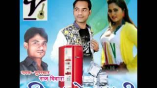 Freez ke pani piyat bani raj Diwana.YouTube.com