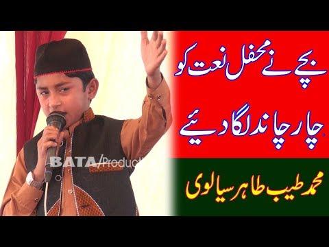 Manqbat | New Kalam Syal Sharif | Muhammad Tayeb Taher Syalvi | By Bataproduction