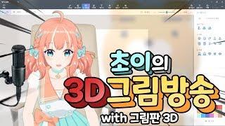 【드로잉쇼】 3D 그림판으로 그려봤어!! 카카오프렌즈 라이언!!