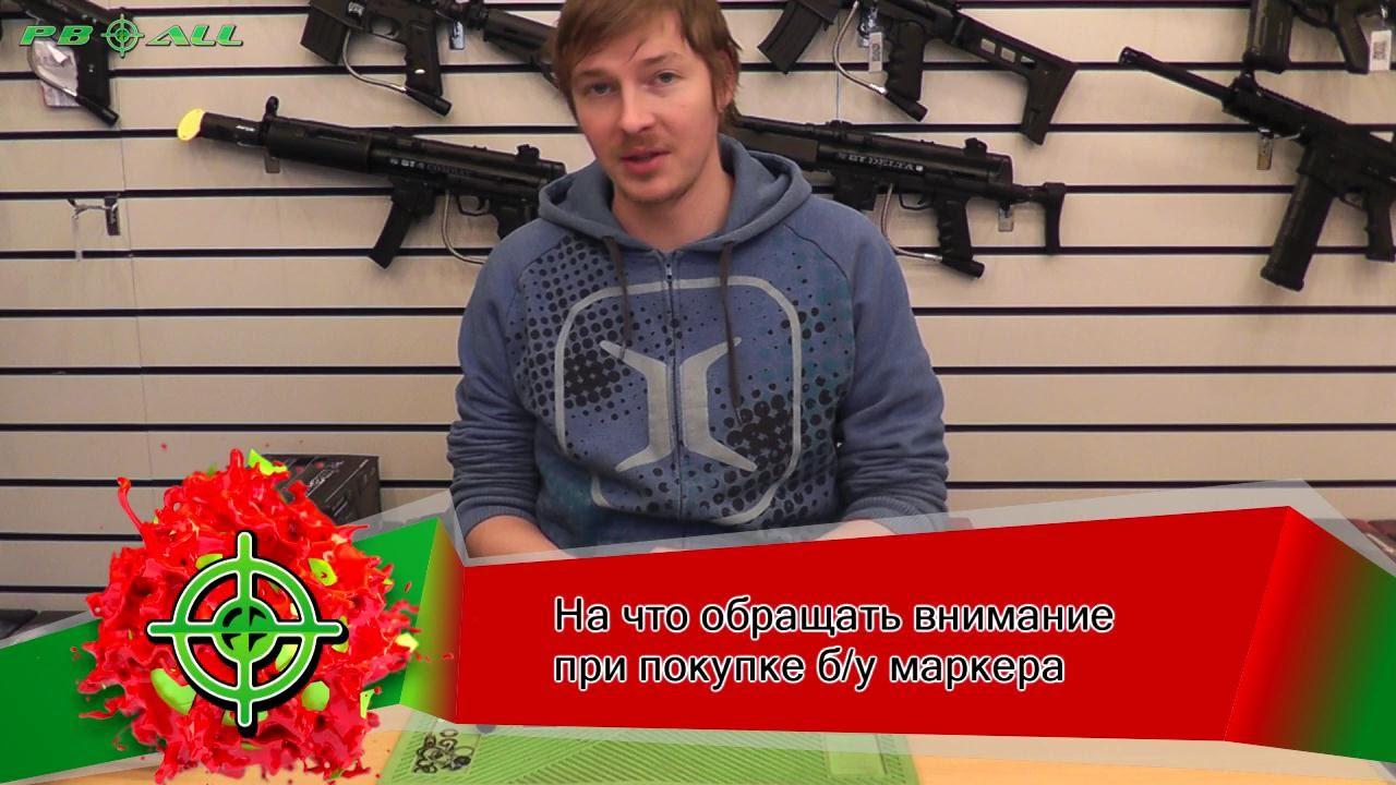 Пейнтбольное оружие - YouTube
