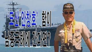 3000톤급 잠수함 '도산안창호함'이 남중국해로 간다면 벌어질일? [심동보의 실전이야기 18회]