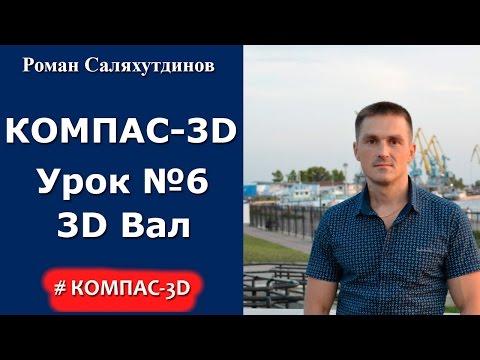 видео: КОМПАС-3d. Урок №6. Создаем 3d модель Вал