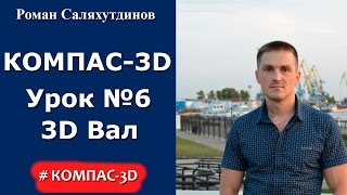 КОМПАС-3D. Урок №6. Создаем 3D модель Вал