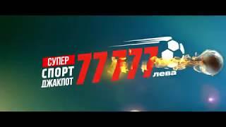 """Забележителен джакпот в новата игра """"Супер Спорт Джакпот 77 777 лева"""""""