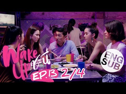 [Eng Sub] Wake Up Ladies The Series | EP.13 [2/4]