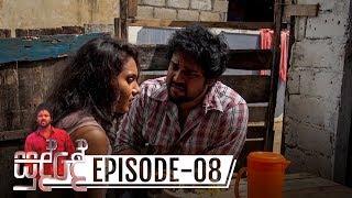 Sudde | Episode 08 - (2019-10-16) | ITN Thumbnail
