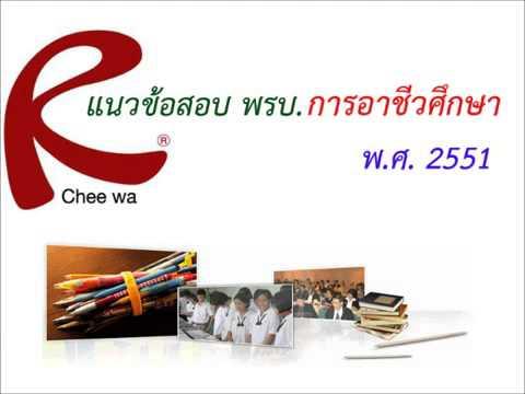 พรบ อาชีวศึกษา 2551